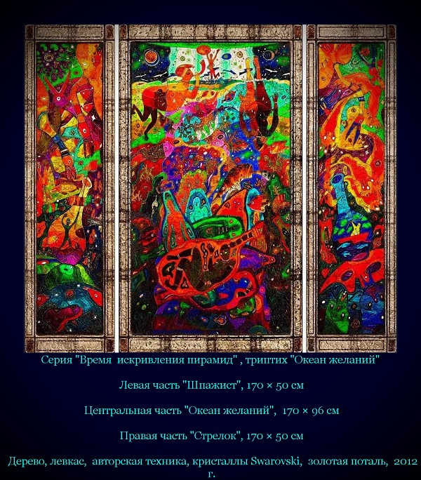 Первая Выставка на Луне, 2020 Дмитрий Санджиев шпажист, океан желаний, стелок, Арт-Релиз.РФ.