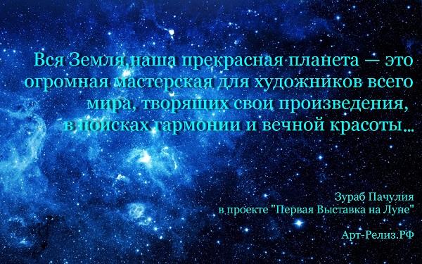 Первая Выставка на Луне 2020 Зураб Пачулия Арт-Релиз.РФ