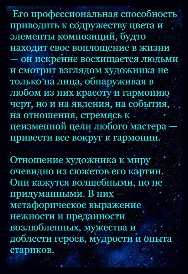 Первая Выставка на Луне 2020  Зураб Пачулия. Арт-Релиз.РФ