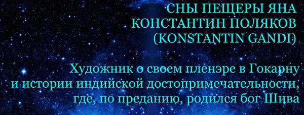 Первая Выставка на Луне 2020, Константин Ганди Поляков Арт-Релиз.РФ.