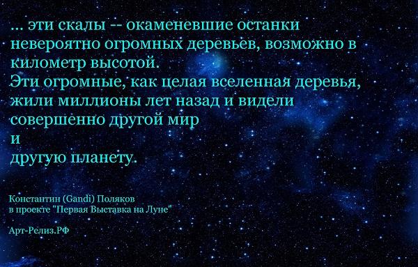 Первая Выставка на Луне 2020 Константин Ганди Поляков Арт-Релиз.РФ
