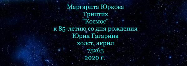 Первая Выставка на Луне 2020 Маргарита Юркова ....Арт-Релиз.РФ.