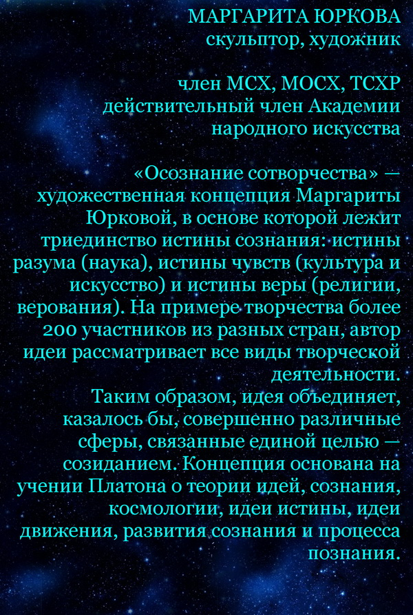 Первая Выставка на Луне 2020 Маргарита Юркова... Арт-Релиз.РФ.