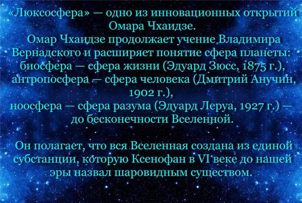 Первая Выставка на Луне 2020 Омар Чхаидзе Арт-Релиз.РФ.