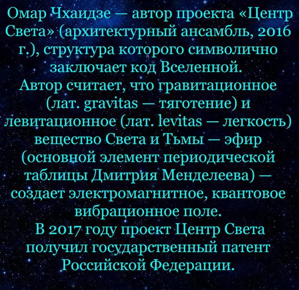 Первая Выставка на Луне 2020 Омар Чхаидзе, Центр Света. Арт-Релиз.РФ