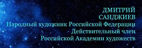 Первая Выставка на Луне 2020 Текст Дмитрий Санджиев Вселенная..Арт-Релиз.РФ.