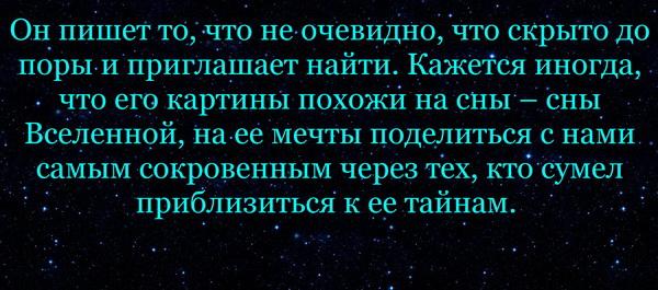 Первая Выставка на Луне 2020, текст к картине Омара Чхаидзе Арт-релиз.РФ..