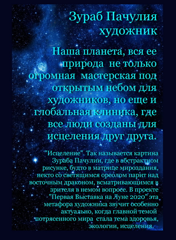 Первая Выставка на Луне 2020 файл для печати Зураб Пачулия Арт-Релиз.РФ