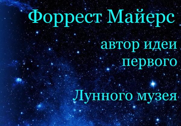 Вселенная. Первая Выставка на Луне Творческая Мастерская Рябичевых ... АРТ-релиз.РФ