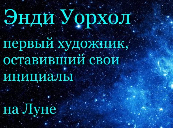 Вселенная. Первая Выставка на Луне Творческая Мастерская Рябичевых.. Арт-Релиз.РФ