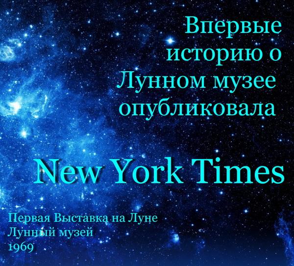 Вселенная. Первая Выставка на Луне Творческая Мастерская Рябичевых..... Арт-Релиз.РФ