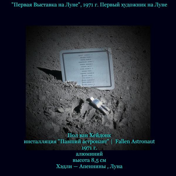 Первая Выставка на Луне, первый художник на Луне, 1971 г. Fallen Astronau арт-релиз.рфt
