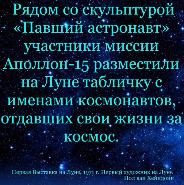 Первый художник на Луне, Первая Выставка на Луне АРТ-Релиз.РФ..