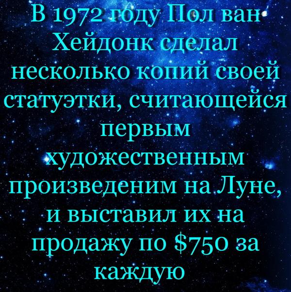 Первый художник на Луне, Первая Выставка на Луне Арт-Релиз.РФ