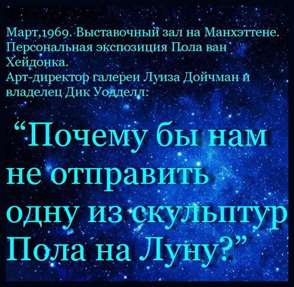Первый художник на Луне, Первая Выставка на Луне Творческая Мастерская Рябичевых Арт-Релиз.РФ