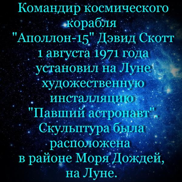 Первый художник на Луне, ..Первая Выставка на Луне АРТ-Релиз.РФ