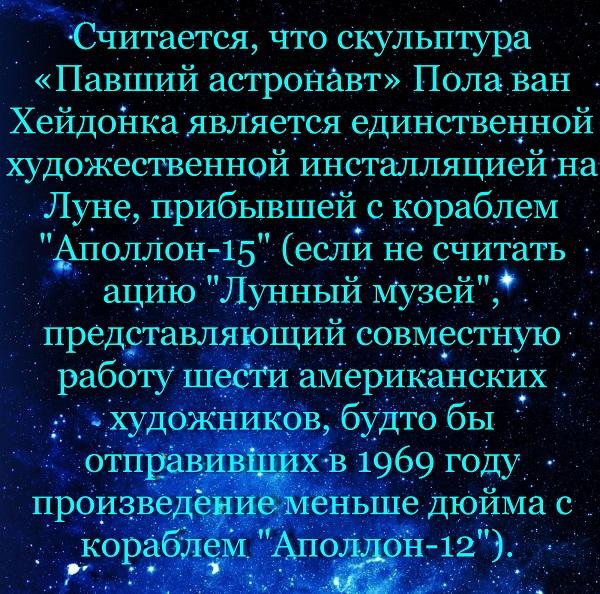 Первый художник на Луне.. Первая Выставка на Луне Творческая Мастерская Рябичевых Арт-Релиз.РФ