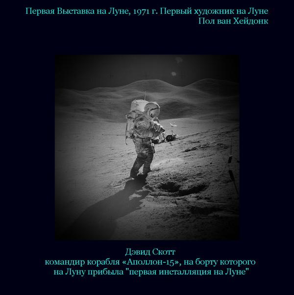 первый художник на Луне, Первая Выставка на Луне, 1971 г. Дэвид Скотт Арт-релиз.РФ