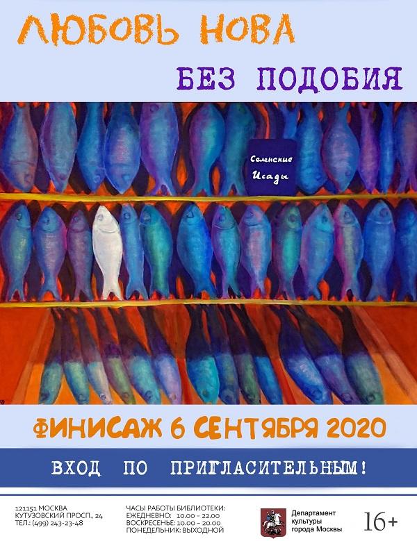 Любовь Нова выставка.фото 12 Арт-Релиз.РФ