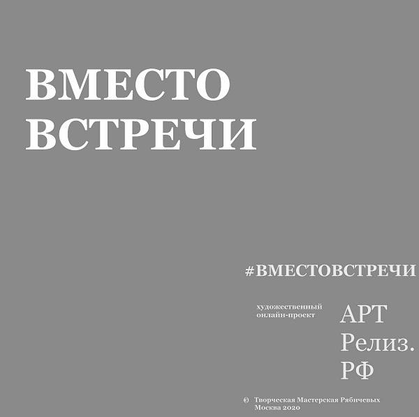 ВМЕСТО ВСТРЕЧИ.....  Творческая Мастерская Рябичевых АРТ-Релиз.РФ онлайн-проект