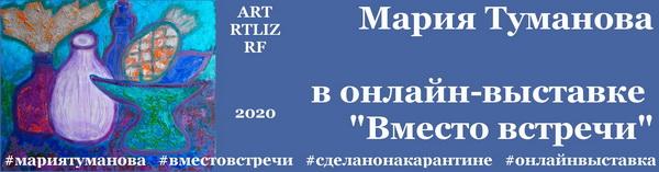 Мария Туманова Натюрморт с ананасом, холст, акрил, 40х50 афиша.  Арт-Релиз.РФ.