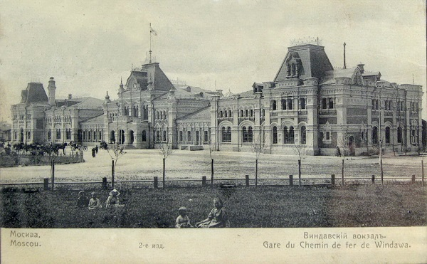 Рижский вокзал фото старинная фотография
