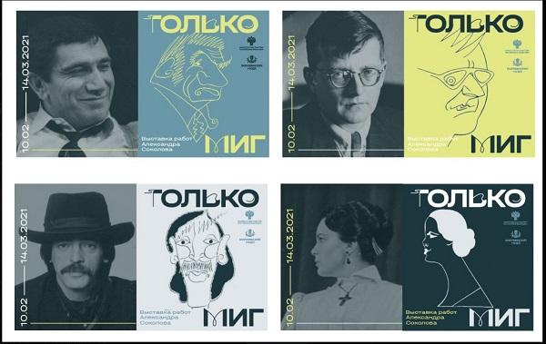 шарж плакат Арт-релиз.РФ
