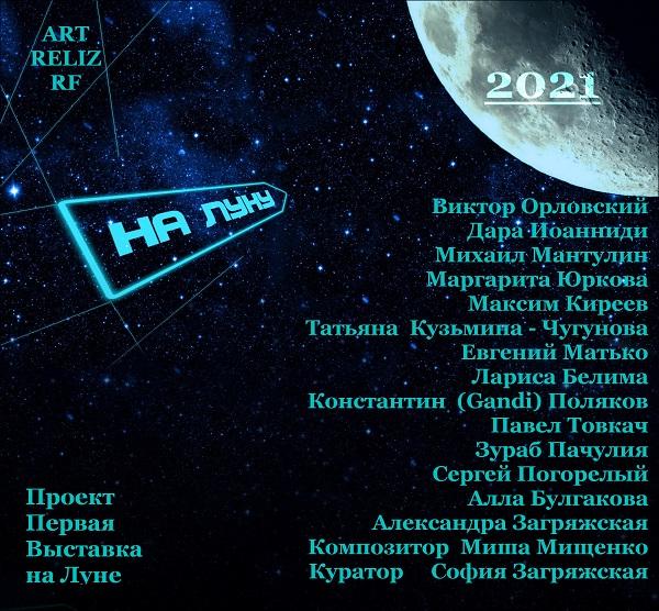 Афиша для КОСМОСА Первая Выставка на Луне арт-релиз рф