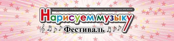 Нарисуем музыку Арт-Релиз.РФ
