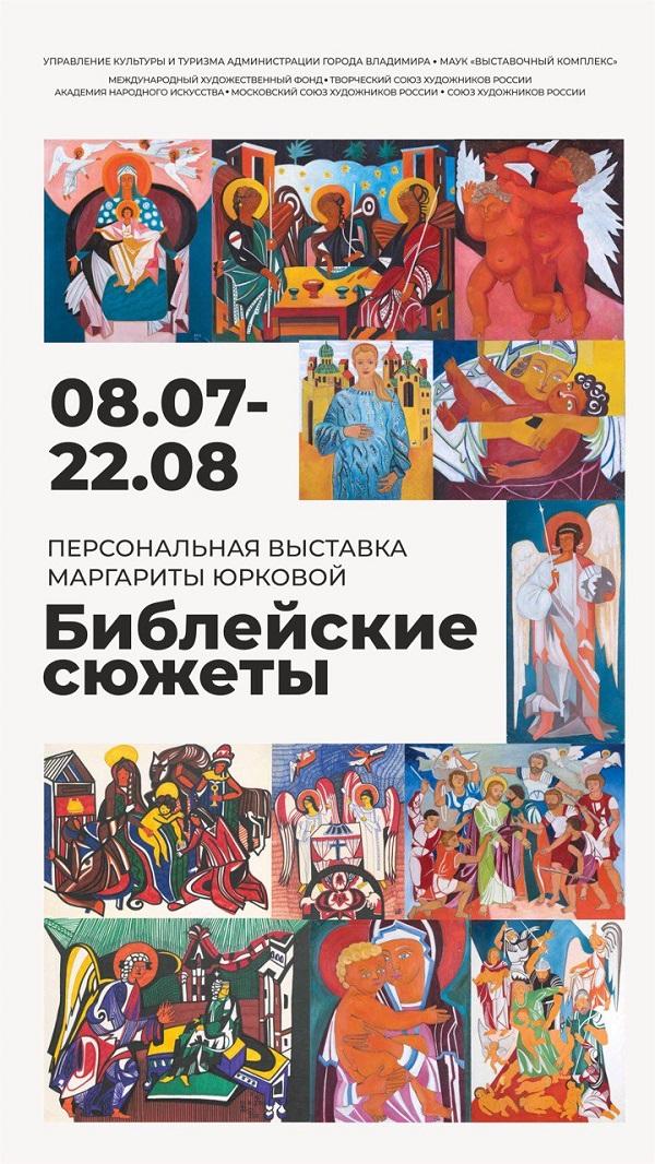 Библейские сюжеты Маргарита Юркова