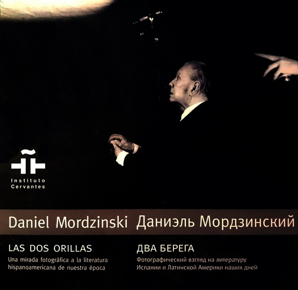Даниэль Мордзинский Борхес альбом. АРТ-релиз.РФ