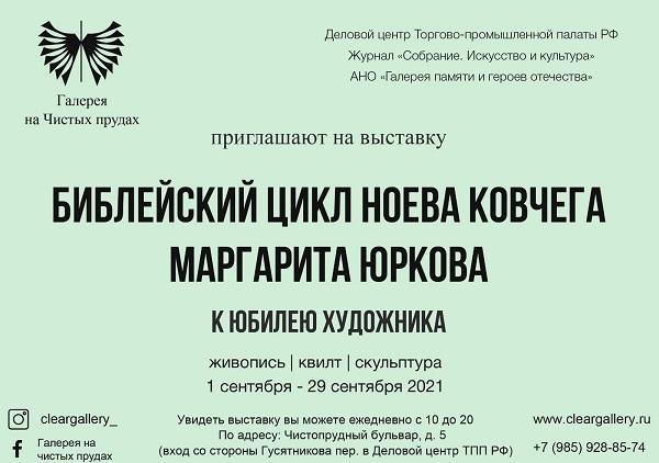 Маргарита Юркова   ...АРт-Релиз.РФ