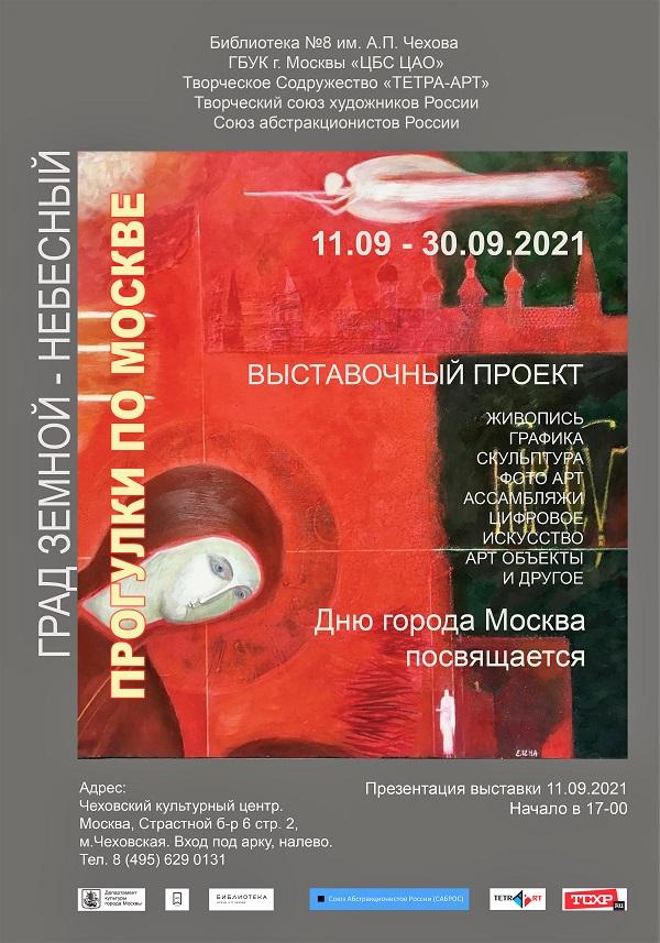 Афиша Евгений Нэтра Москва в Чеховском 2021 ОК4 42х30 ОК