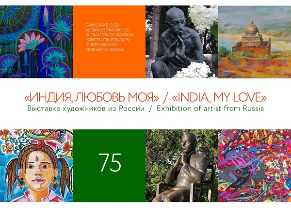 Индия Любовь Моя Афиша предстоящей выставки арт релиз