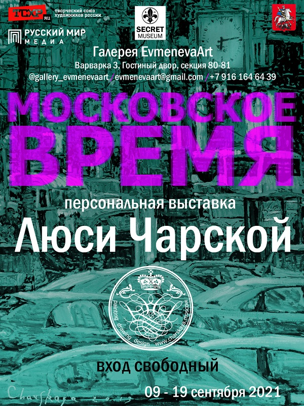 Люся Чарская афиша АРт-Релиз.РФ